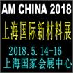 第十届上海国际新材料展览会暨论坛