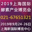 2019上海酵博会暨第二届中国酵素节
