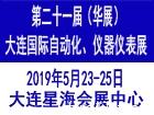 第二十一届(华展)大连国际自动化、仪器仪表展览会