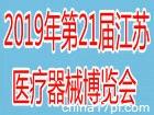 2019年第21届中国国际医疗器械(江苏)博览会