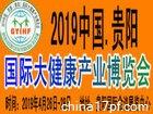 2019中国·西部(贵阳)国际大健康养生产业博览会