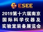2019第十六届中国南京国际科学仪器及实验室装备展览会