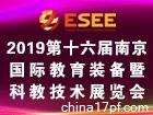 2019第十六届中国(南京)国际教育装备暨科教技术展览会