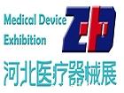 第26届河北(石家庄)国际医疗器械展览会
