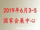 2019中国(上海)国际纳米新材料及分析检测设备技术展览会