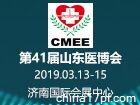 2019第41届中国医疗器械(山东)博览会(春)