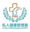 2019第七届上海国际私人健康管理展览会