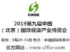 2019第九届中国北京国际健康产业博览会