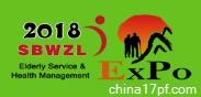 中国国际养老服务业暨健康管理博览会