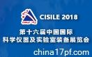 CISILE 2018 第十六届中国国际科学仪器及实验室装备展览会