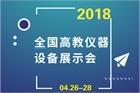 第51届全国高教仪器设备展示会