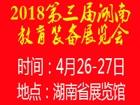 2018第三届湖南教育装备展览