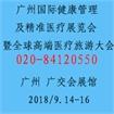 广州国际健康管理及精准医疗展览会暨全球高端医疗旅游大会