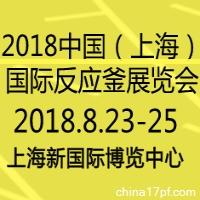 2018中国(上海)国际反应釜展览会
