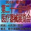 2018哈尔滨第21届中外医疗器械展览会