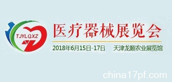 2018第十五届(天津)国际医疗器械展览会