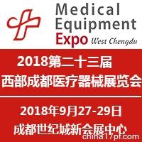 2018第23届西部成都医疗器械(秋季)展览会