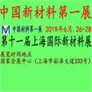 第十一届上海国际新材料展览会