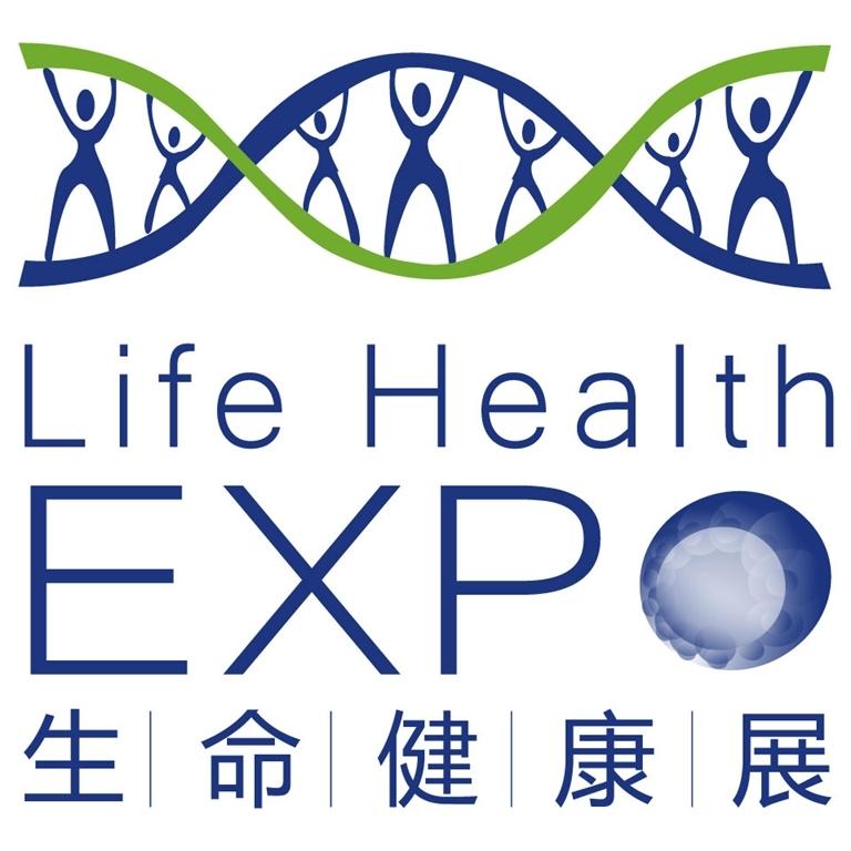 2018国际生命健康产业(上海)展览会暨高峰论坛