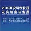 2018西安科学仪器及实验室装备展