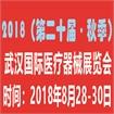 2018湖北(第二十届·秋季)武汉国际医疗器械展览会