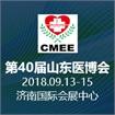 2018 年第 40 届中国国际医疗器械(山东)博览会(秋)