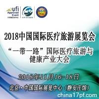 第十届中国国际医疗旅游(北京)展览会