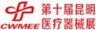 2019第十届中西部(昆明)医疗器械展览会