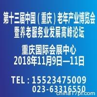 第十三届中国(重庆)老年产业博览会