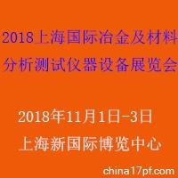 2018上海国际冶金及材料分析测试仪器设备展览会