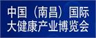 第四届中国(南昌)国际大健康产业博览会