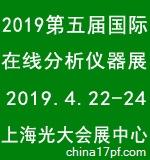 2019第五届中国国际在线分析仪器展览会
