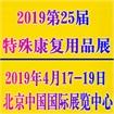 中国(北京)国际特殊康复用品展览