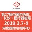 2019第27届中国中西部(长沙)医疗器械展览会