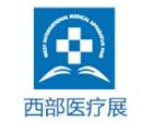 第三十六届西部国际医疗器械展览会