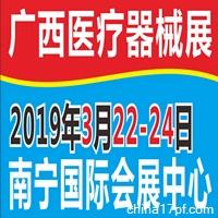2019年第三十届北部湾广西医疗器械展览会