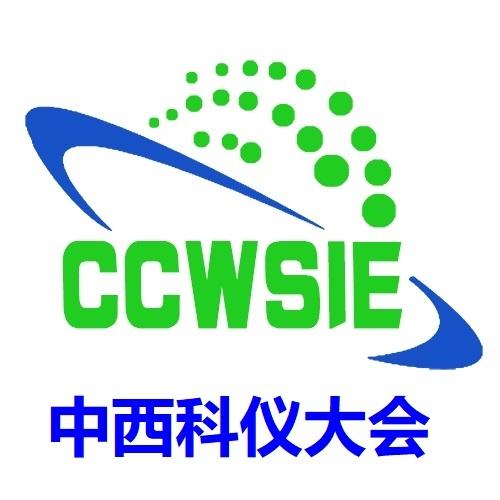 第19届中国中西部科学仪器与实验室装备国际博览会暨高峰论坛
