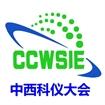 第18届中西部科学仪器与实验室装备国际博览会暨高峰论坛