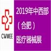 第24届安徽医疗器械(2019春季)展览会