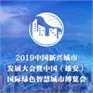 2019中国新兴城市发展大会