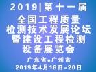 第十一届全国工程质量检测技术发展论坛暨建设工程检测设备展览会