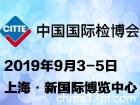 2019国际检验检测技术与装备博览会