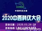 2020中西科仪大会暨重庆科学仪器与实验室装备国际博览会(取消开展)