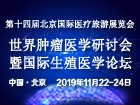 世界肿瘤医学研讨会暨国际生殖医学论坛