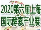 2020第六届上海酵素展(上海酵博会)暨中国酵素节
