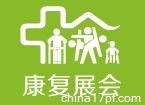 2020中国(广州)国际家用医疗康复护理及福祉辅具展