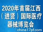 2020首届江西(进贤)国际医疗器械博览会