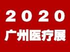 2020中国(广州 )第十八届医疗器械博览会
