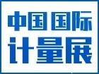 2020第二届中国(上海)国际计量测试技术与设备博览会