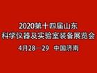 2020第十四届山东国际科学仪器仪表及实验室装备展(延期到2021年)